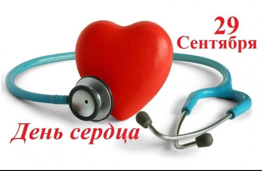 29 сентября день сердца картинки и открытки (12)