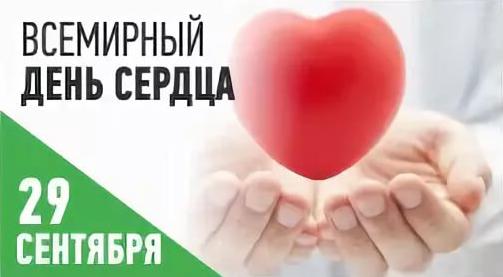 29 сентября день сердца картинки и открытки (13)