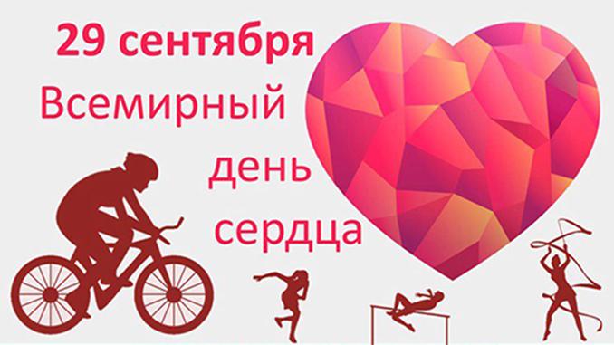 29 сентября день сердца картинки и открытки (14)