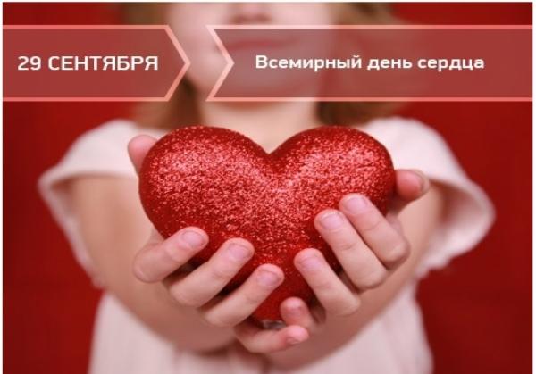 29 сентября день сердца картинки и открытки (16)