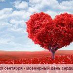 29 сентября день сердца картинки и открытки