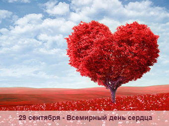 29 сентября день сердца картинки и открытки (17)