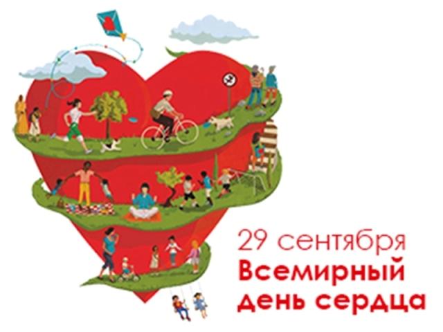 29 сентября день сердца картинки и открытки (18)