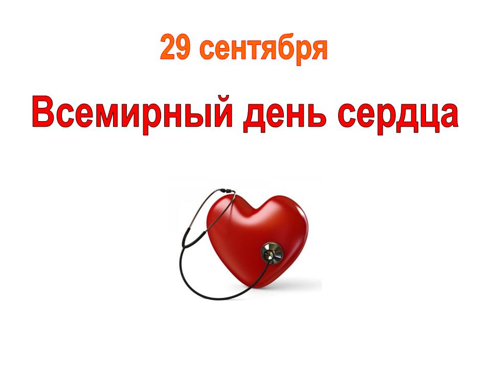 29 сентября день сердца картинки и открытки (19)