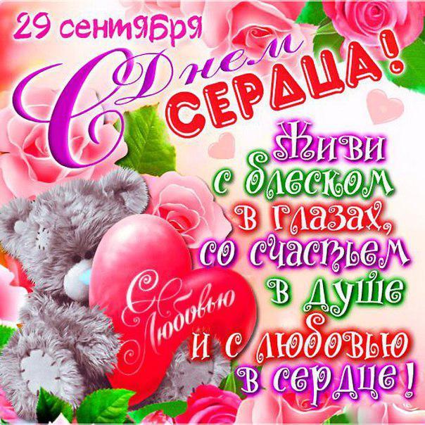 29 сентября день сердца картинки и открытки (2)