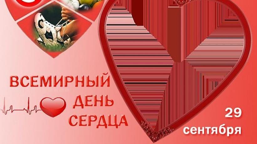 29 сентября день сердца картинки и открытки (20)