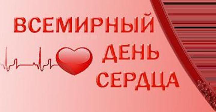 29 сентября день сердца картинки и открытки (7)