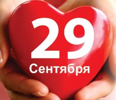 29 сентября день сердца картинки и открытки (8)