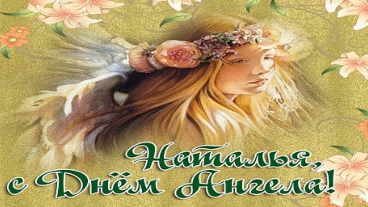8 сентября день ангела картинки и открытки (10)