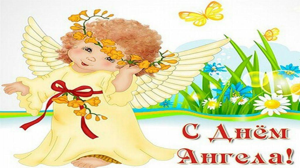 8 сентября день ангела картинки и открытки (12)