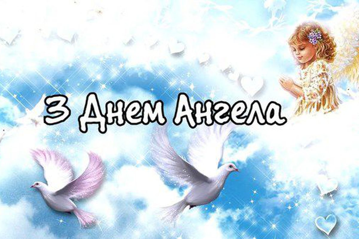 8 сентября день ангела картинки и открытки (2)
