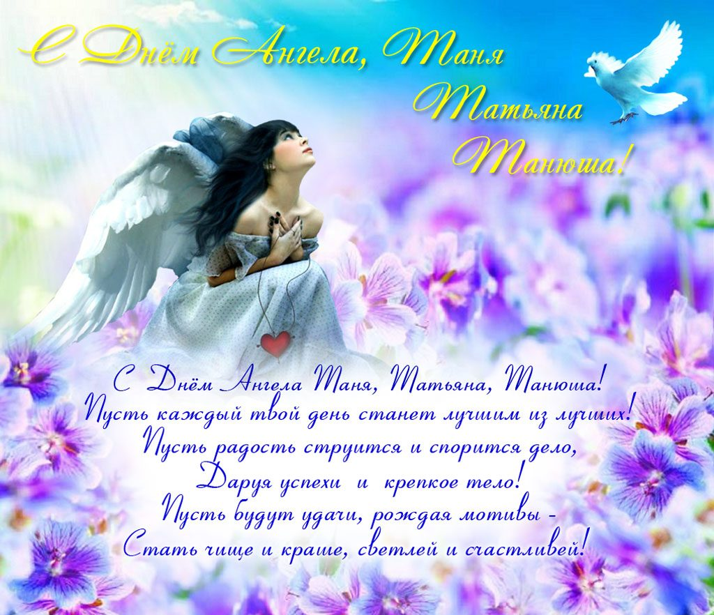 Поздравляют днем, день ангела стихи и открытки