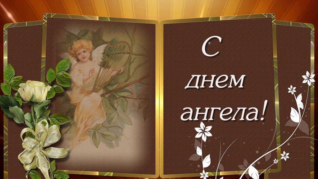 8 сентября день ангела картинки и открытки (5)