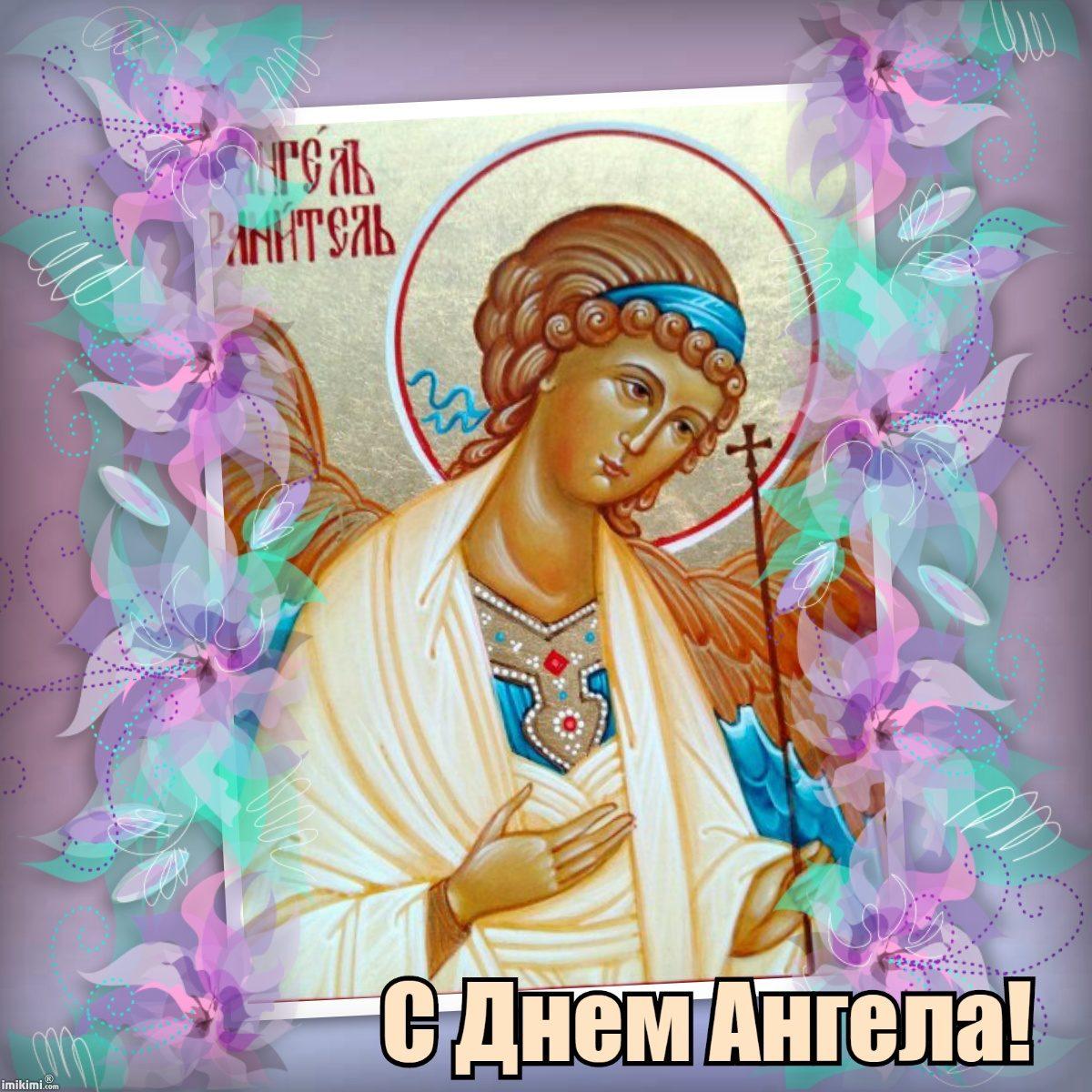 8 сентября день ангела картинки и открытки (6)
