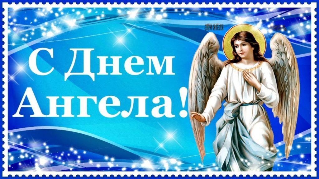 8 сентября день ангела картинки и открытки (8)