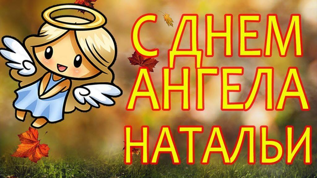 8 сентября день ангела картинки и открытки (9)