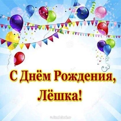 Алексей с днем рождения картинки красивые004