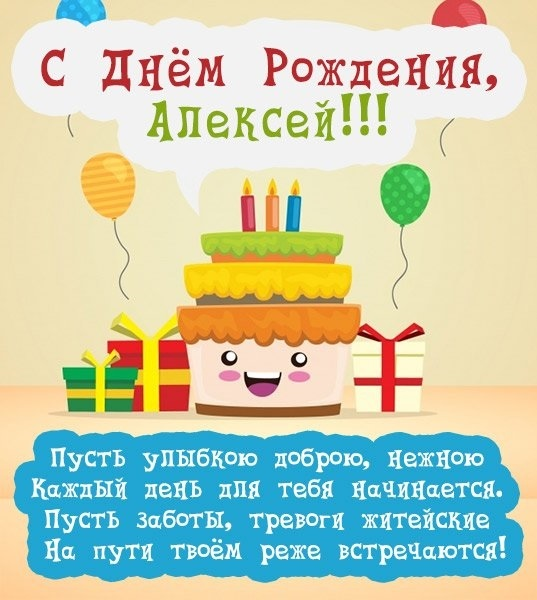 Алексей с днем рождения картинки красивые006