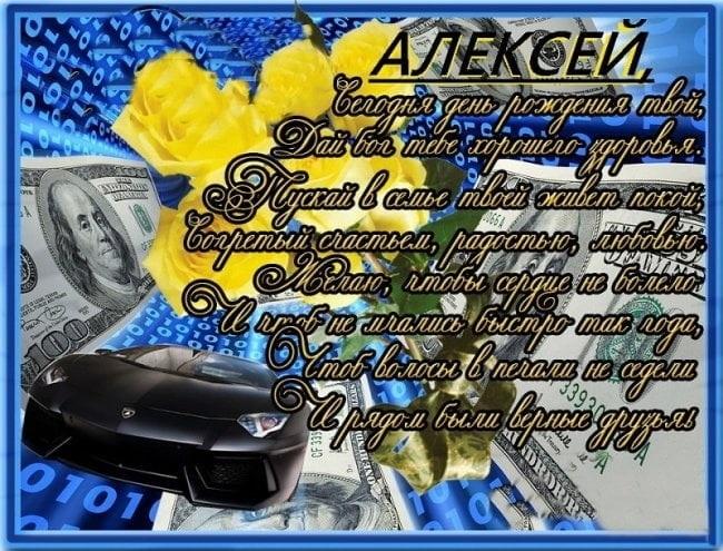 Алексей с днем рождения картинки красивые008