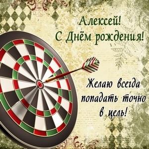 Алексей с днем рождения картинки красивые014
