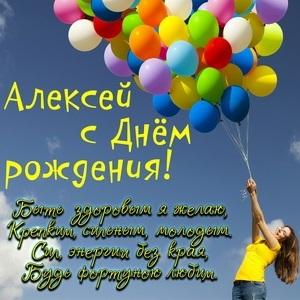 Алексей с днем рождения картинки красивые017