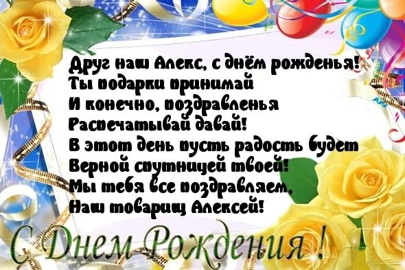 Алексей с днем рождения картинки красивые018