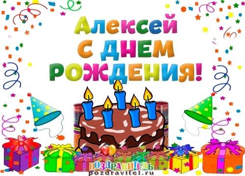 Алексей с днем рождения картинки красивые020