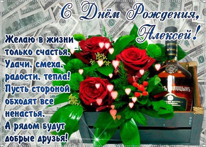 Алексей с днем рождения картинки красивые022