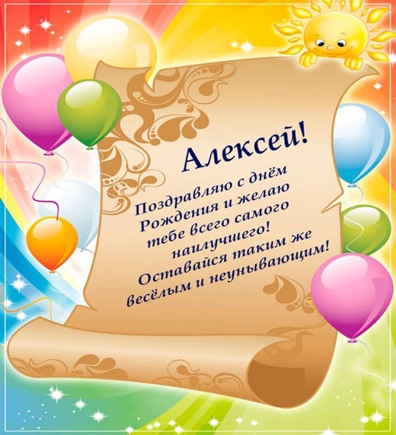 Открытки с днем рождения мужчине алексей красивые