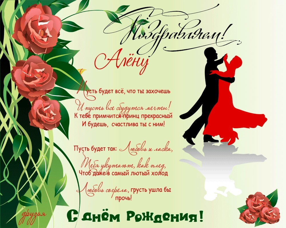 Анимационные открытки с днем рождения Алена003