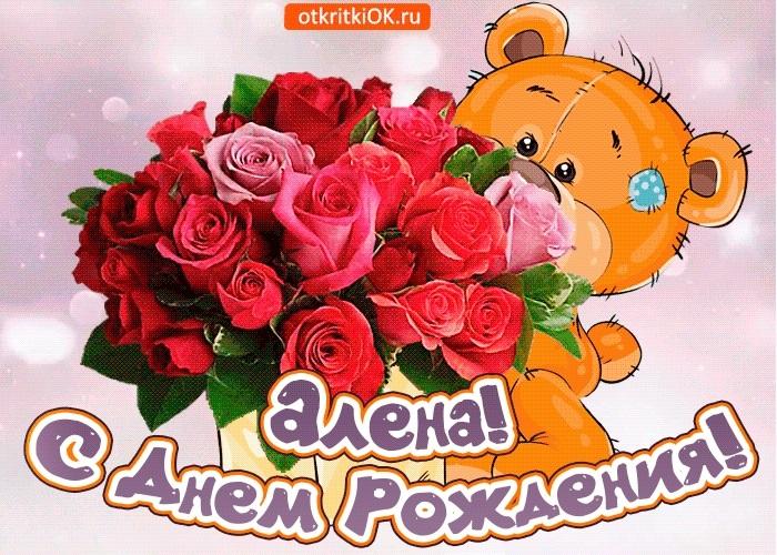 Анимационные открытки с днем рождения Алена006