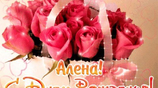 Анимационные открытки с днем рождения Алена011