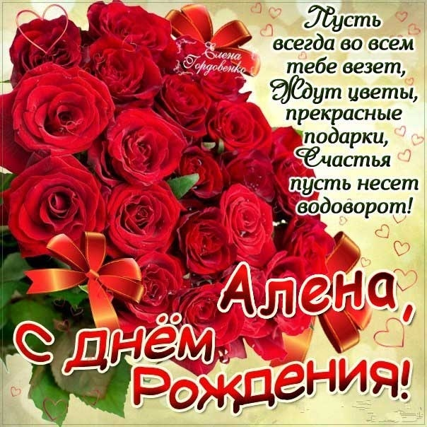 Поздравления с днем рождения женщине алене