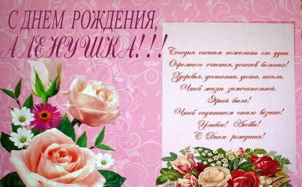 Анимационные открытки с днем рождения Алена021