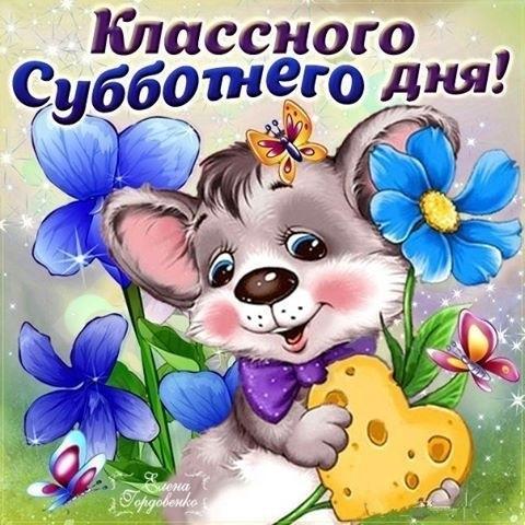 Анимация доброго субботнего утра картинки прикольные - подборка005