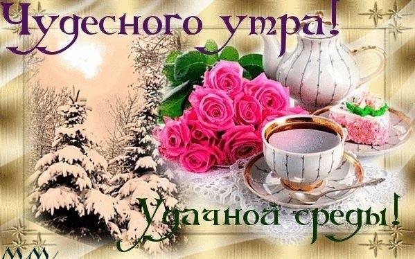 Анимация доброго субботнего утра картинки прикольные - подборка022