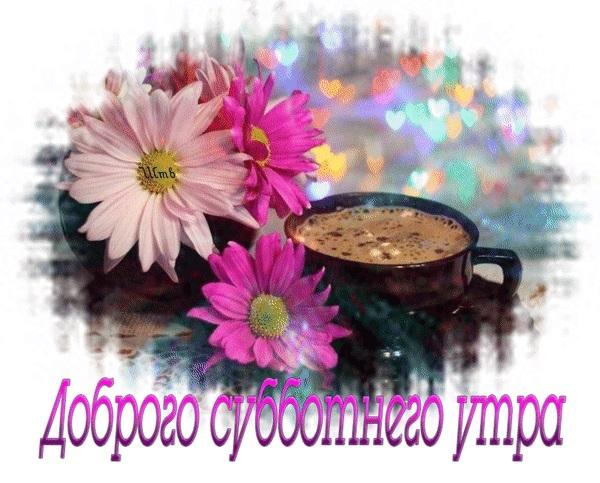 Анимация доброго субботнего утра картинки прикольные - подборка023