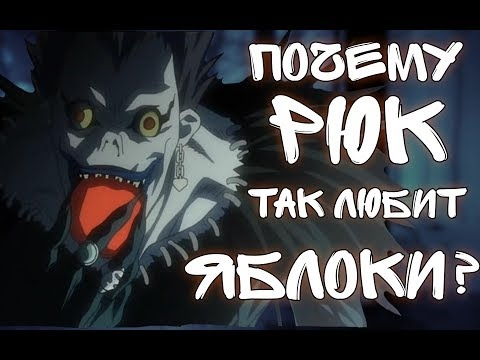 Аниме тетрадь смерти картинки Рюка017