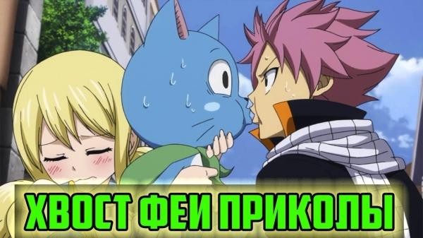 Аниме хвост феи фото приколы002