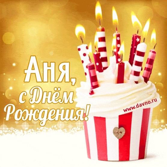 Анюта с днем рождения картинки анимация005
