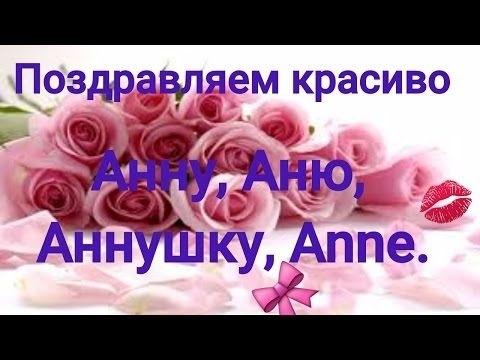 Анюта с днем рождения картинки анимация006