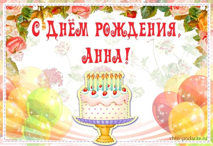 Анюта с днем рождения картинки анимация014