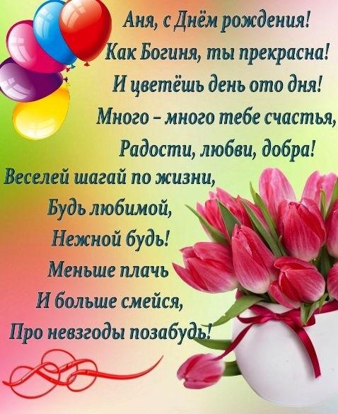 Аня с днем рождения в картинках003