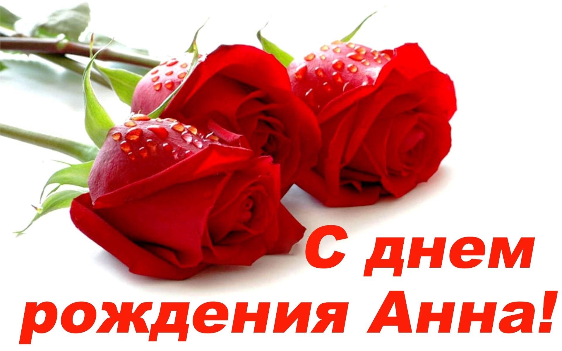 Аня с днем рождения в картинках006