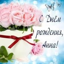Аня с днем рождения в картинках008