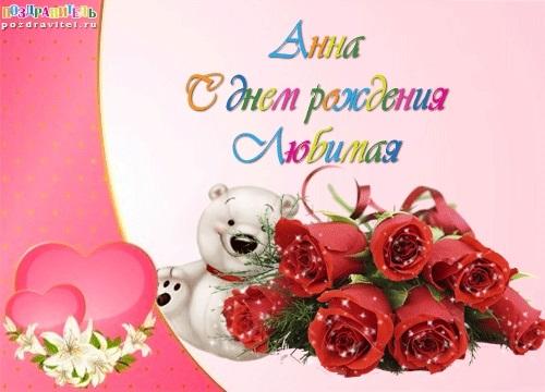 Аня с днем рождения в картинках010