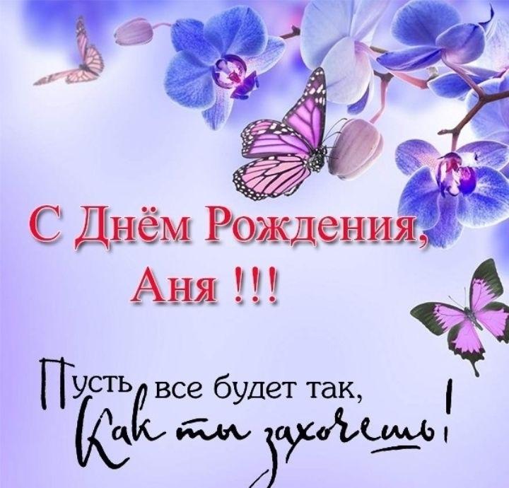 Аня с днем рождения в картинках012