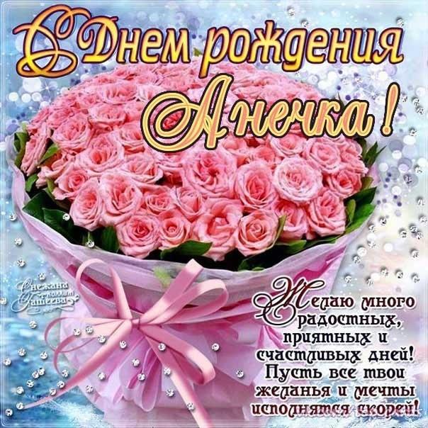 Аня с днем рождения в картинках015
