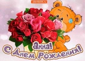 Аня с днем рождения в картинках016