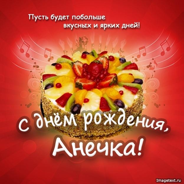 Аня с днем рождения в картинках017